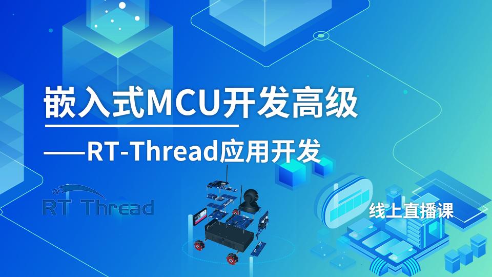 嵌入式MCU开发高级——RT-Thread应用开发