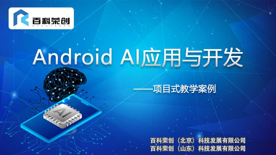 Android AI应用与开发—项目式教学