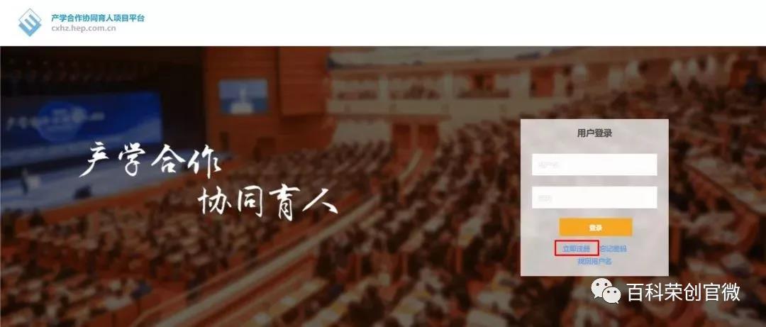 产学合作协同育人项目平台高校申报操作指南(2020年第一批)