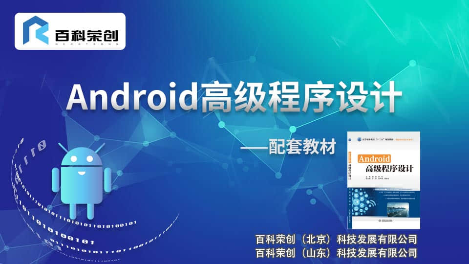 Android高级程序设计