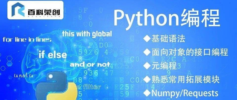 """百科荣创在线学习服务平台""""拍了拍你"""",本周课程更新啦!"""