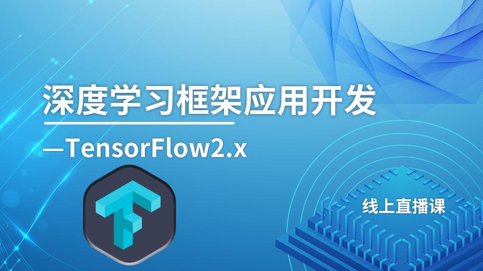 深度学习框架应用开发——TF2.x