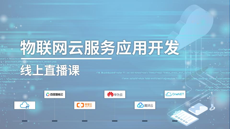 物联网云服务应用开发-在线培训