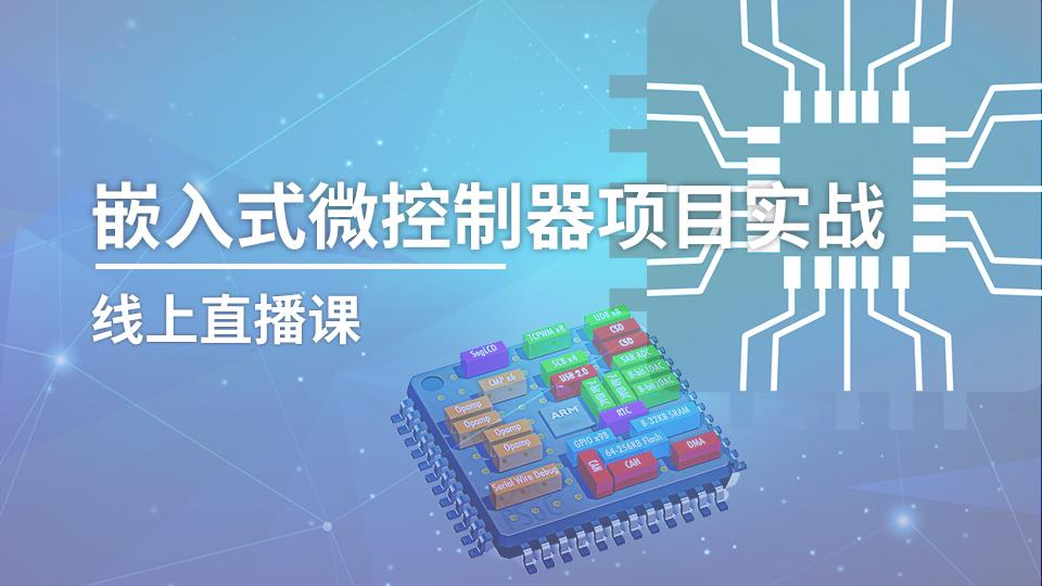嵌入式微控制器项目实战