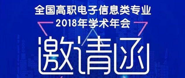 百科荣创邀您共赴全国电子信息类专业2018年学术年会,探索人才培养新模式