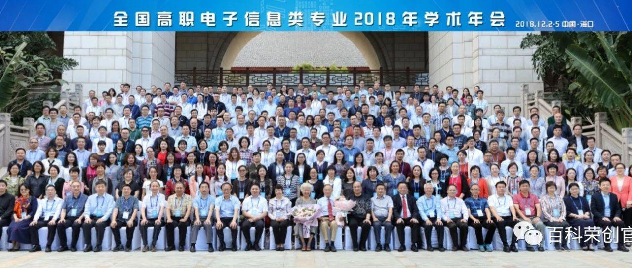 热烈祝贺全国高职电子信息类专业2018年学术年会成功举办