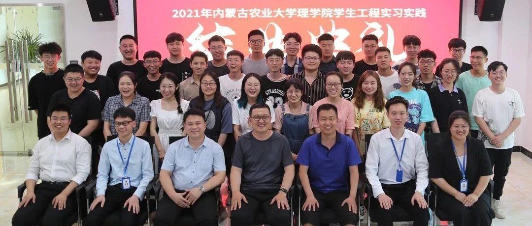 热烈祝贺内蒙古农业大学理学院校外工程实习实践圆满完成!