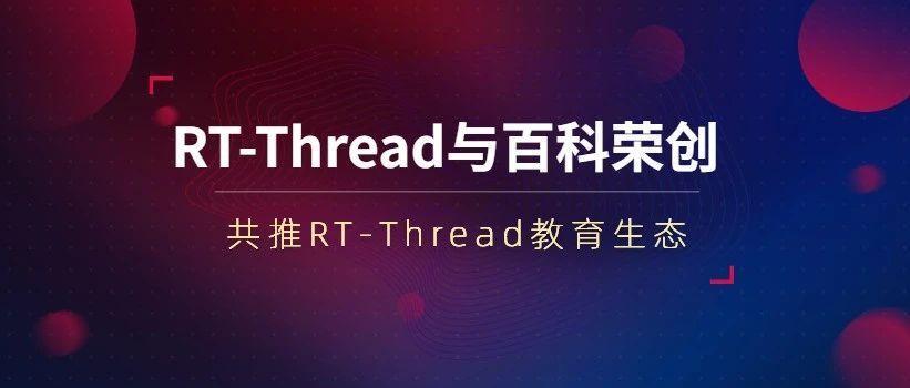 百科荣创与RT-Thread建立战略合作,共推RT-Thread教育生态!
