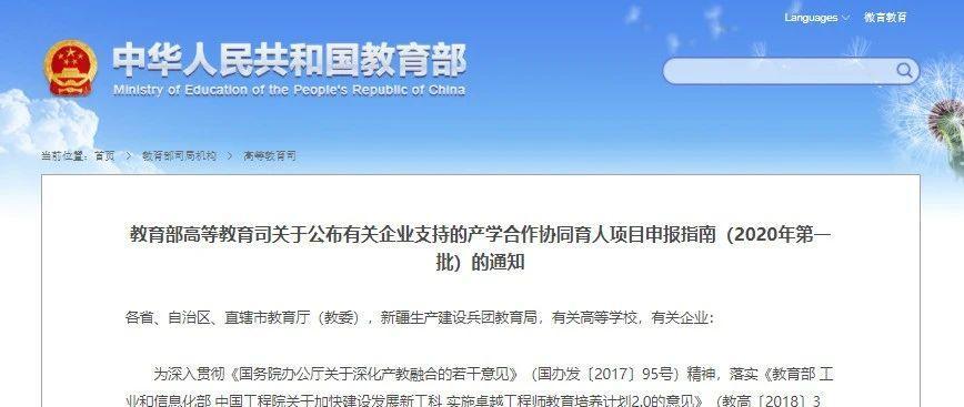 【协同育人】百科荣创2020年第一批产学合作协同育人项目获批