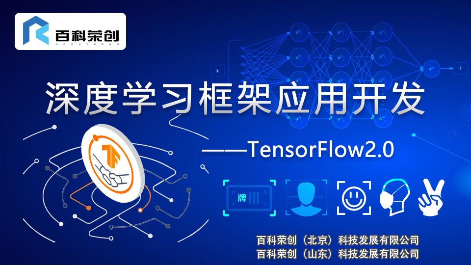 深度学习框架应用开发-TensorFlow 2.0