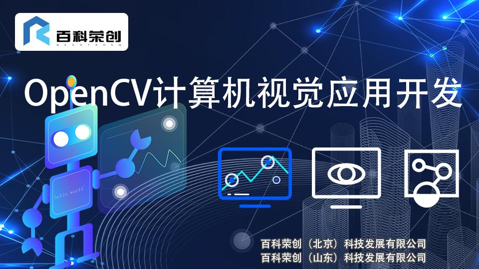 OpenCV计算机视觉应用开发