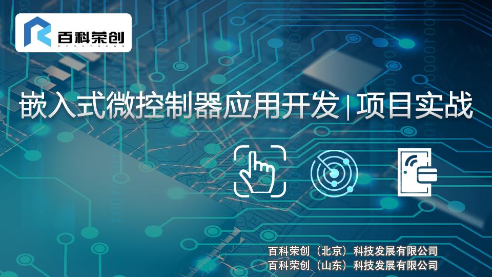 嵌入式微控制器应用开发∣项目实战