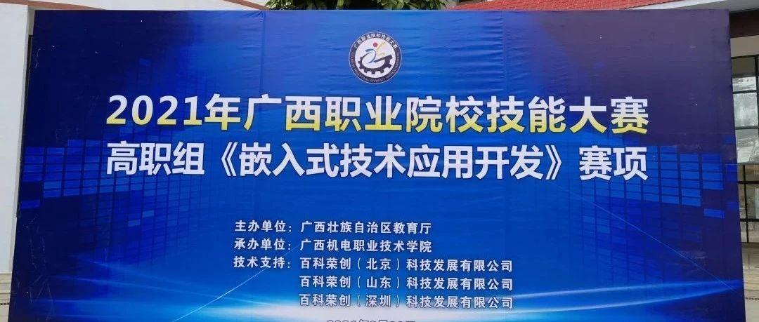 【全国职业院校技能大赛】2021年广西省嵌入式技术应用开发大赛圆满落幕