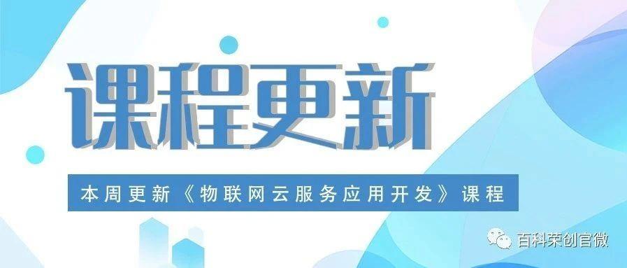 """【课程更新】应""""云""""而生,AIoT智能化场景实现"""